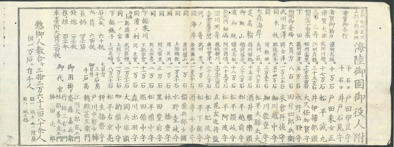 A Description of M. C. Perry In Japanese