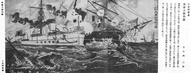 Japanese victory over the Chinese at the Battle of the Yalu.